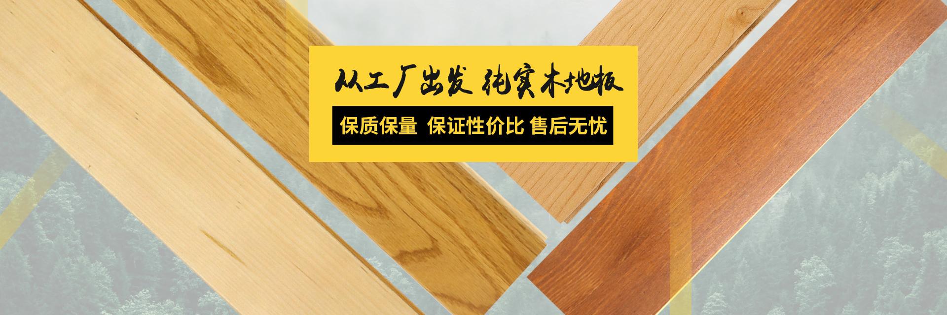 实木运动地板厂家产品