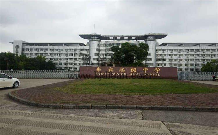 广西来宾市高级中学学校篮球馆木地板