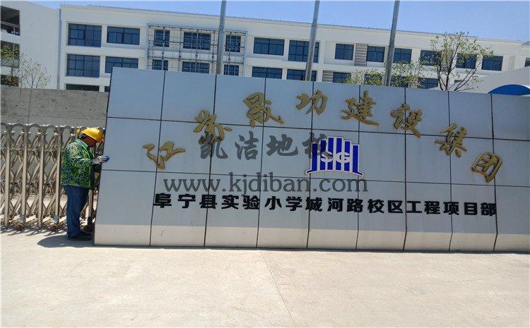 江苏盐城阜宁县城河路小学体育馆木地板