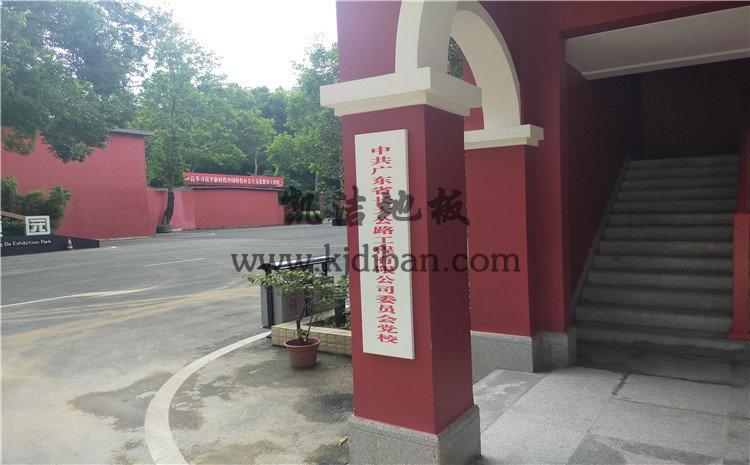 广州长大公路培训学校篮球馆木地板项目