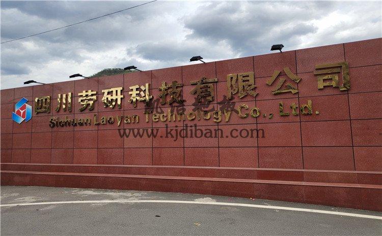 四川劳研科技公司篮球馆实木运动地板案例