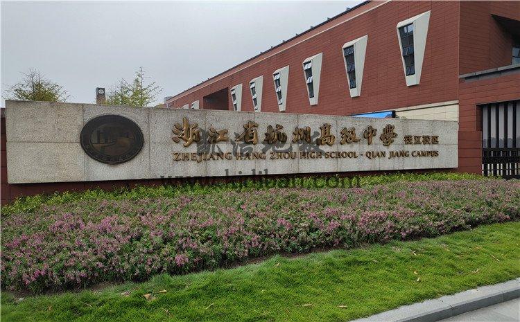 凯洁杭州高级中学形体房木地板项目