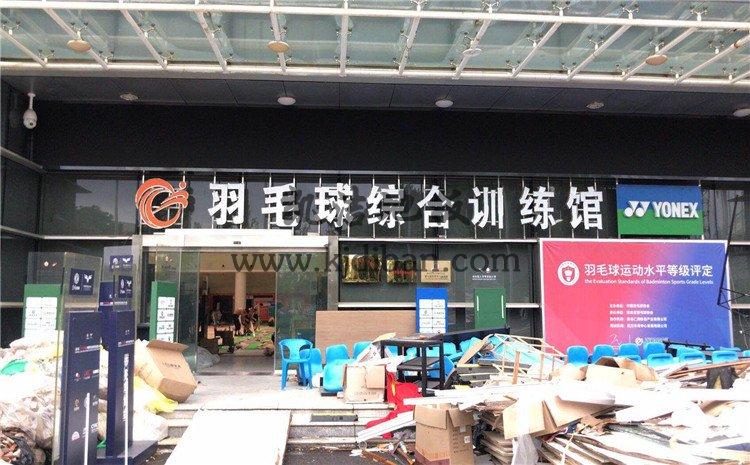 湖北武汉体育中心运动木地板项目